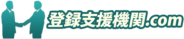 登録支援機関.com