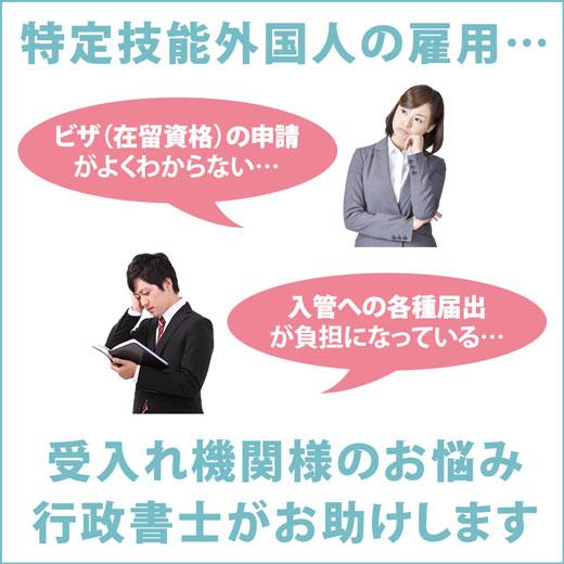 受入れ機関.com